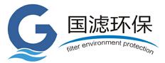 苏州国滤环保科技有限公司