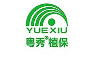 郑州粤秀农业科技有限公司