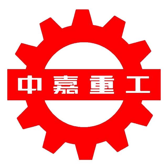 郑州中嘉重工有限公司