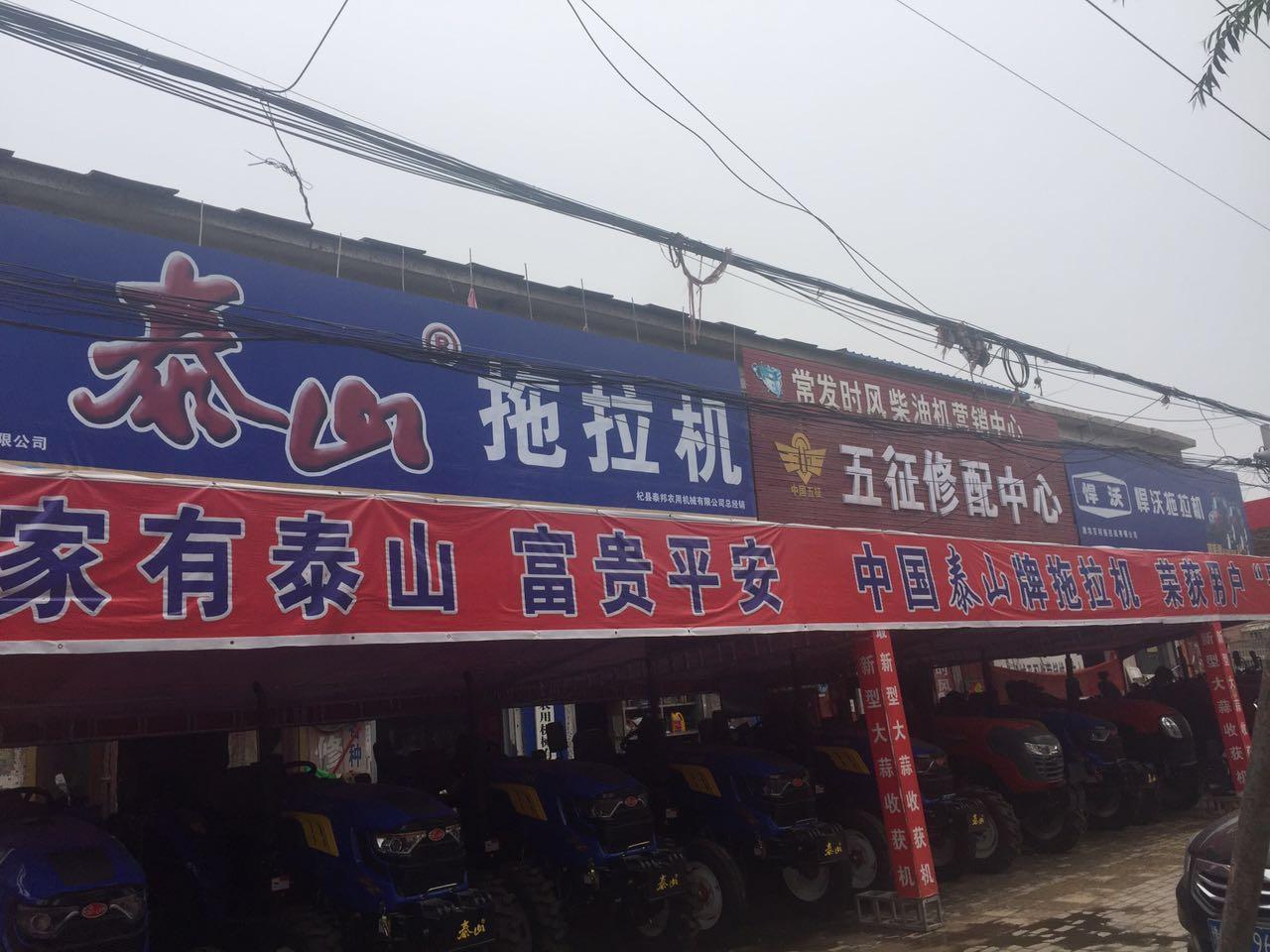 杞县泰邦农用机械有限责任公司
