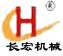 郑州长宏机械制造有限公司