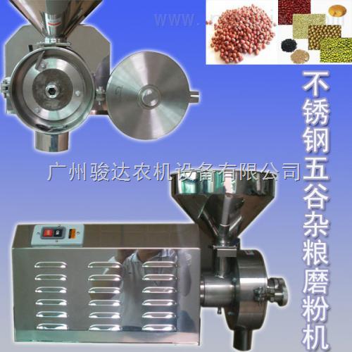 五谷杂粮加工店磨粉机 不锈钢食品磨粉机 商场专用磨粉机