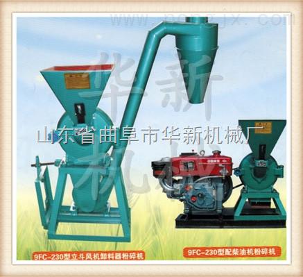 高效节能粉碎机,农副加工机械,一流粉碎机价格,9FC沙克龙除尘粉碎机生产商