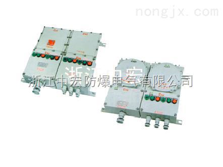 浙江BXQ98系列防爆动力电磁起动配电箱,优质防爆配电箱