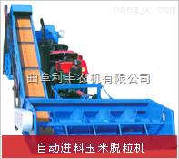 全自動玉米脫粒機 新型自動上料玉米脫粒機