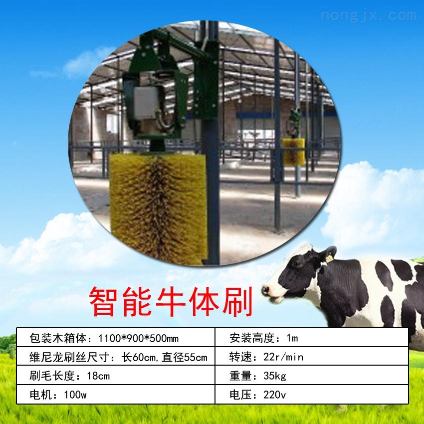 奶牛场智能牛体刷种类和价格
