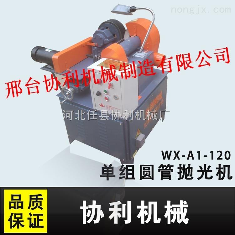 WX-系列-供应圆管抛光机/方管抛光机/小型无心磨床
