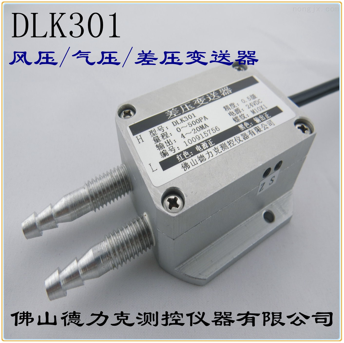 DLK301-气体压力传感器,气体压力变送器,气体压力控制器,气体压力测控器