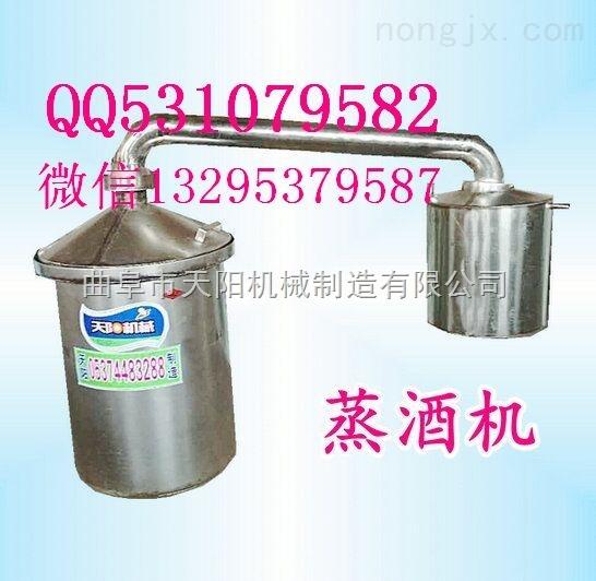 五粮酿酒机 蒸白酒设备 玉米小烧酒机械