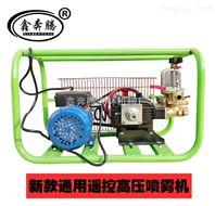 鑫奔腾多功能遥控高压电动喷雾机打药机洗车机农用喷雾器批发价格