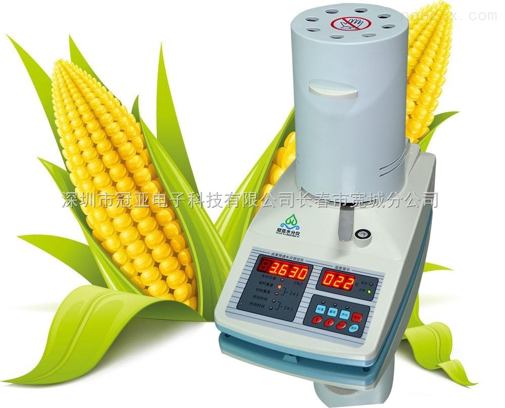深圳冠亚 玉米水分检测仪 玉米水测试仪