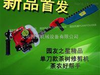 新款单刃绿篱机 汽油割草机 茶叶园林绿化修剪机 篱笆粗枝剪