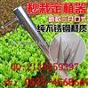 小型蔬菜定植器 蔬菜移栽机 点播施肥播种机