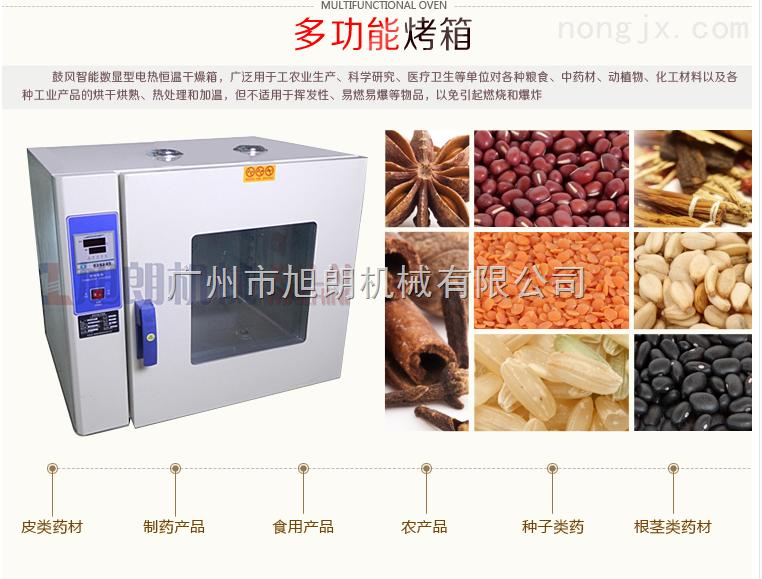 不锈钢烤箱价格  粮食除湿干燥箱