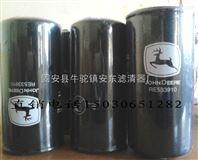 强鹿滤芯RE533910
