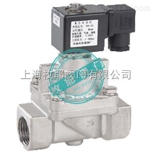 上海不锈钢高压电磁阀