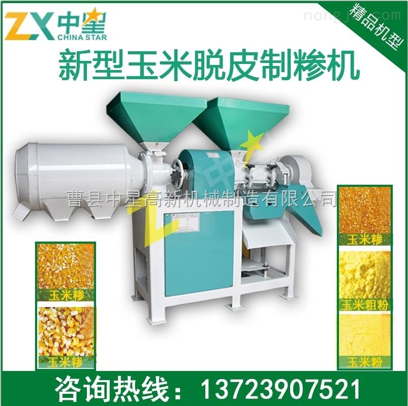 新型磨玉米碴子机 石磨杂粮制粉机 玉米去皮粉碎机 杂粮加工机械设备
