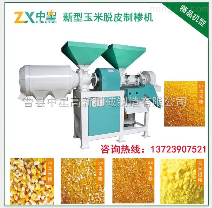 玉米饲料加工设备 多功能粮食去皮磨面打茬机 玉米谷物脱皮抛光机
