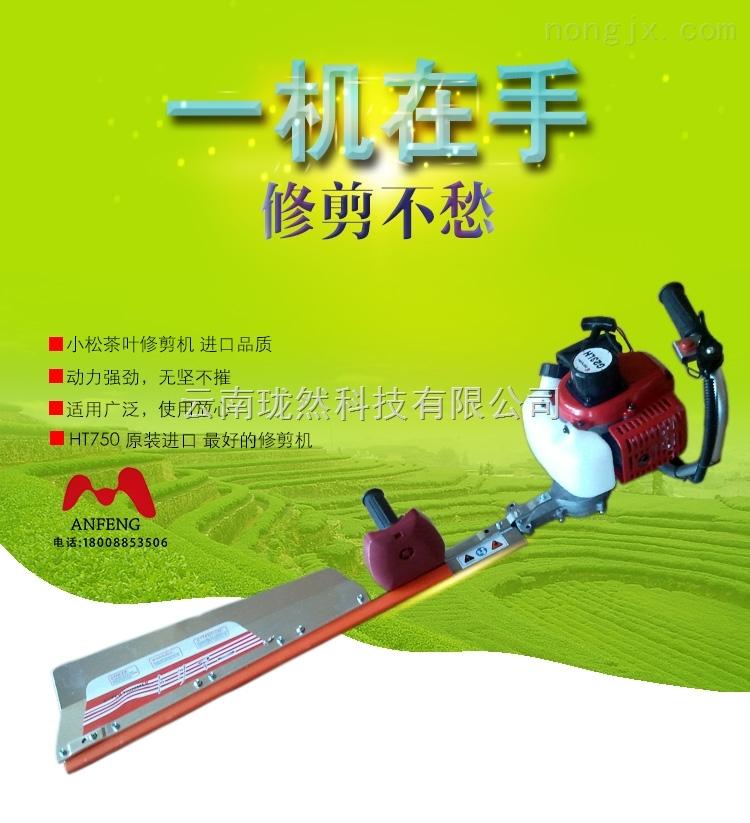 小松汽油绿篱机进口单刃茶叶修剪机HT750篱笆剪2冲程修枝剪修茶机