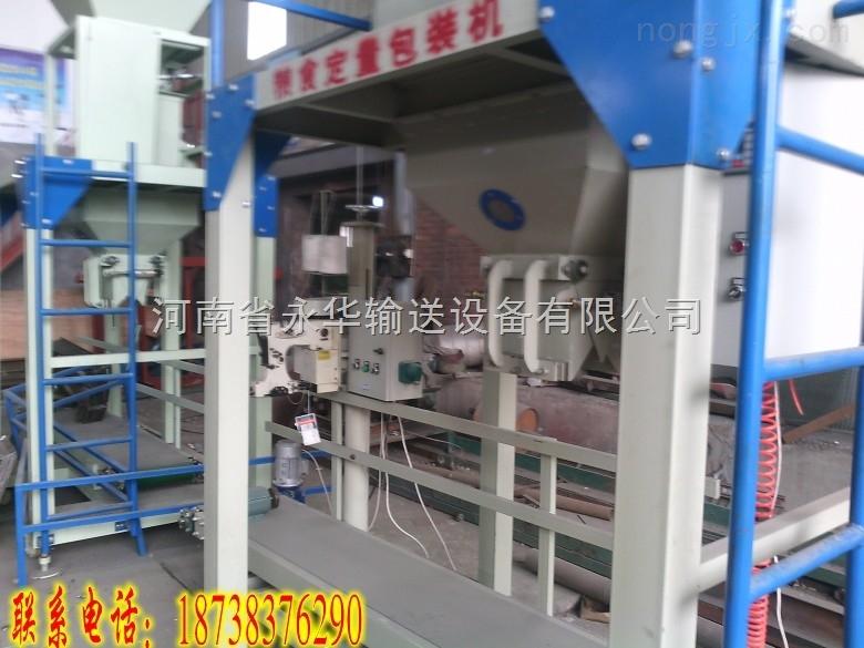 自动化粮食谷物定量包装机\颗粒物自动打包机\玉米小麦定量包装机