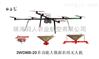 谷上飞®3WDM8-20多功能大载荷喷洒无人机