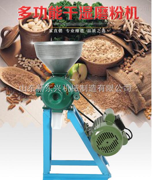 粮食磨浆机