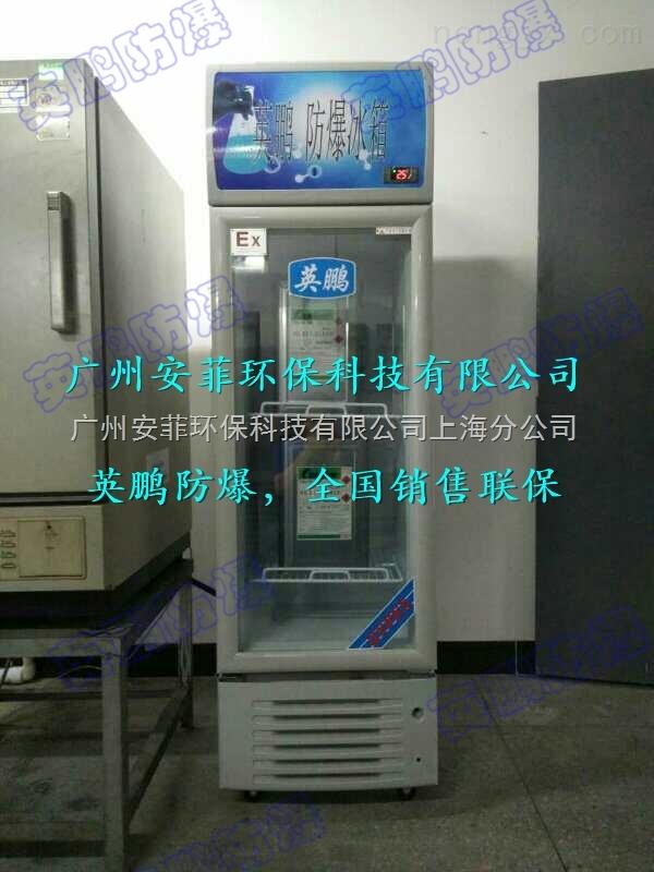 浙江医疗设备防爆冰箱