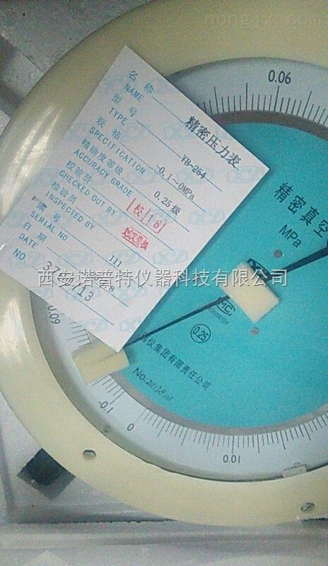 奎屯YB-254精密压力表