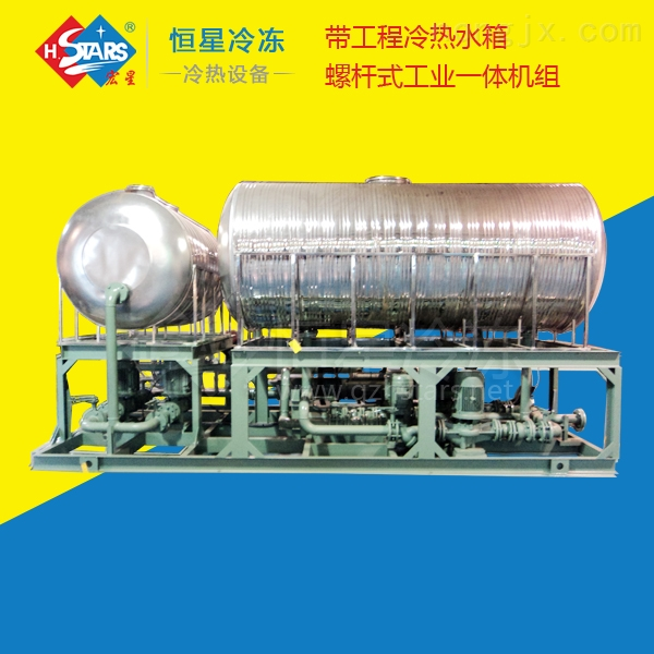 水箱式冷水机,一体化冷水机组