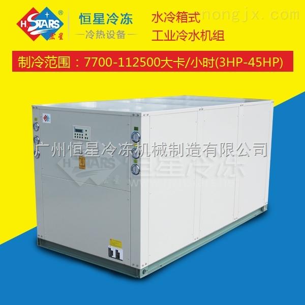 水冷箱式工业冷水机组,3HP-45HP多种型号冷水机
