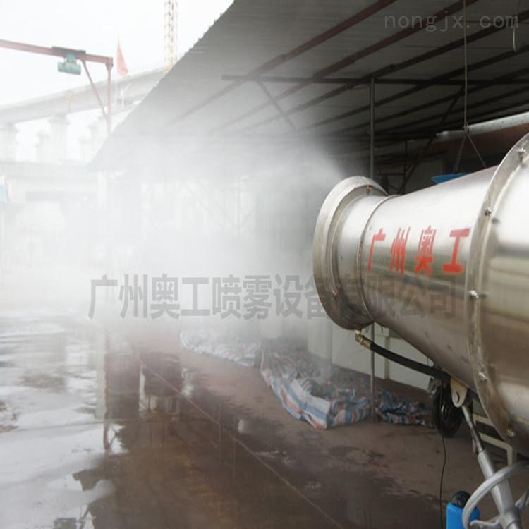 奥工厂家直销人造雾设备不锈钢防腐蚀高射程射雾机工地石场矿山喷雾除尘水炮