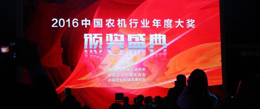 2016中国农机行业年度大奖颁奖盛典