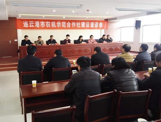 连云港市部署2017年农机示范合作社建设工作