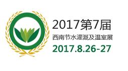 2017第7届西南节水灌溉及温室展览会