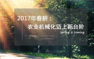 2017春耕:农业机械化迈上新台阶