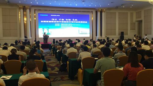 全国首届粮食烘干ca88亚洲城娱乐全行业峰会亮点纷呈