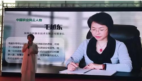 """毛越东荣誉当选""""2017十大中国农业风云人物"""""""