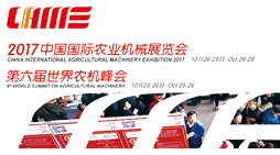 2017中国国际农业机械展览会